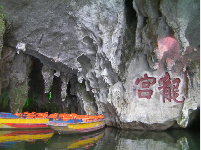 龙宫(贵州龙宫风景区